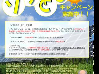 【新着】7月1日より新キャンペーンを開始します!!