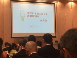 改正法の直前説明会@大阪に参加してきました。※新情報あり!!