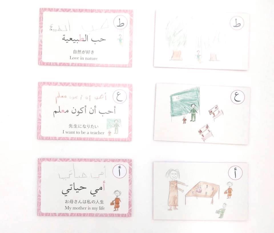 アラビア語カルタ例1