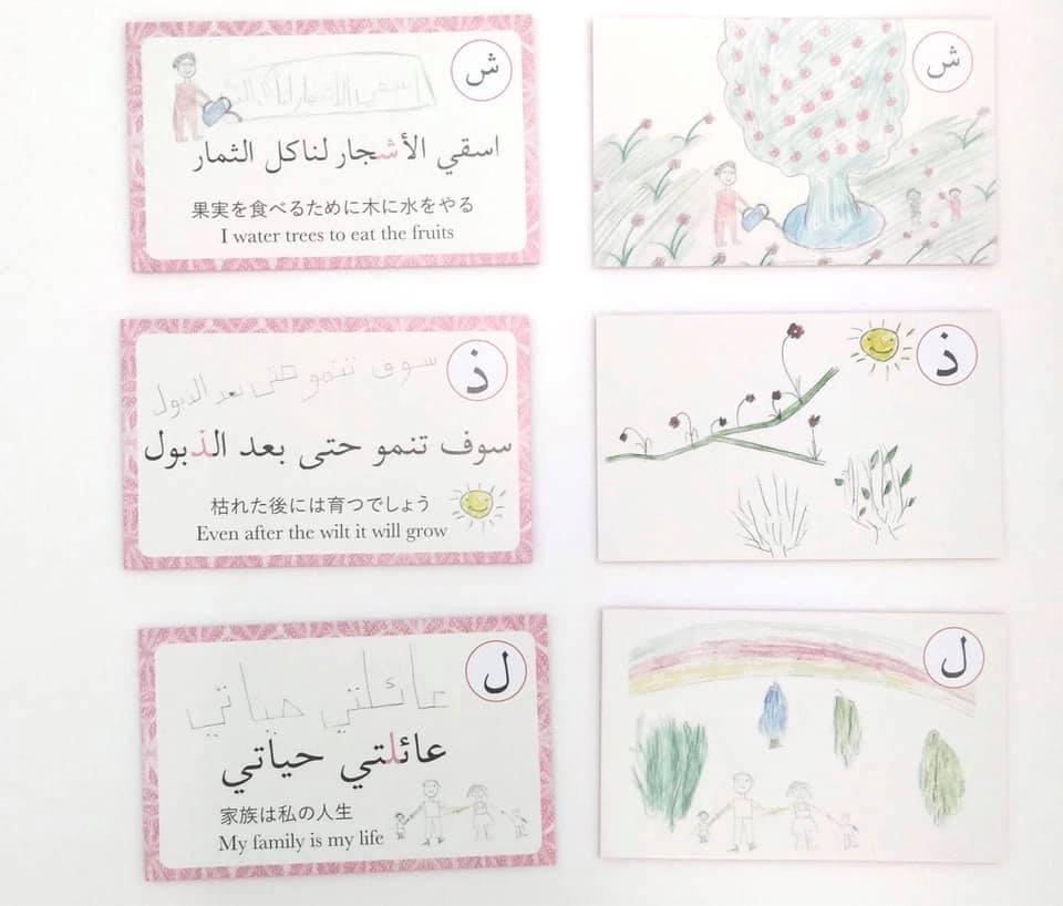 アラビア語カルタ例3