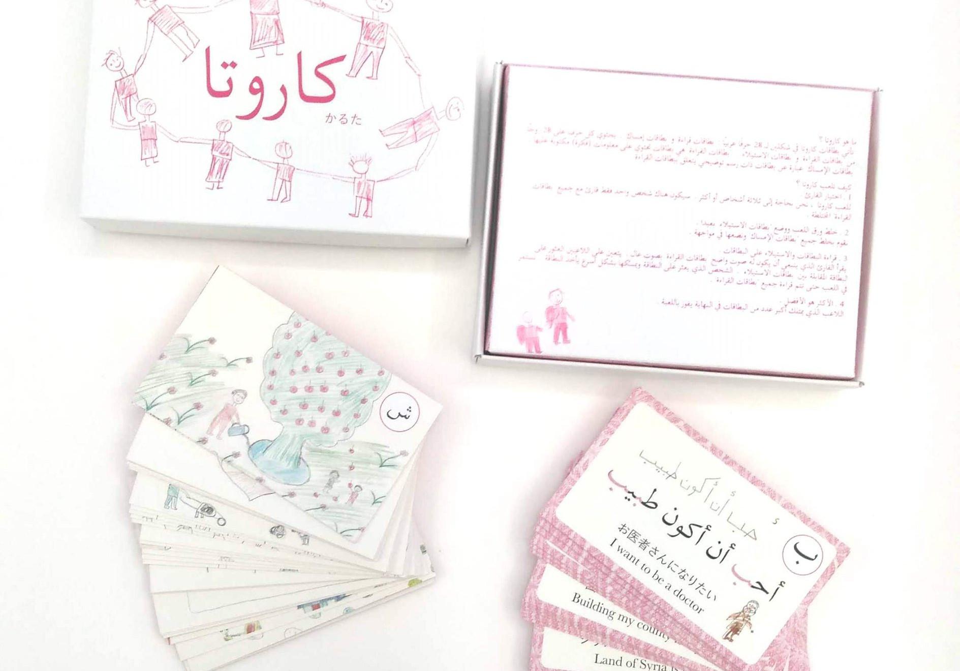 シリア難民の子ども達の文と絵でできたカルタ