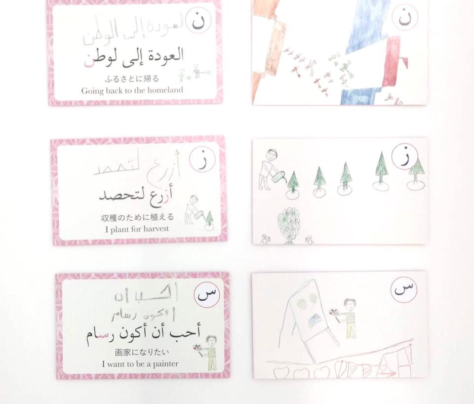 アラビア語カルタ例2