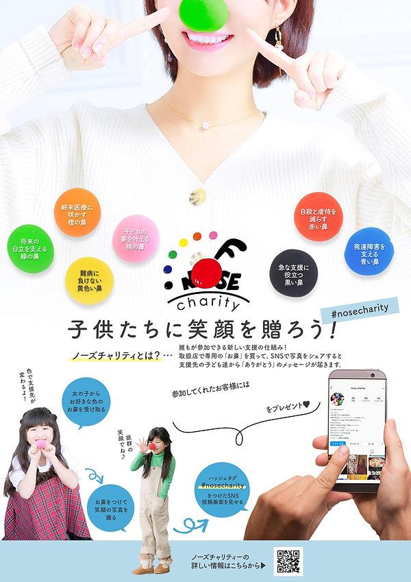 WEB用顔隠し2_白い虹-2.jpg