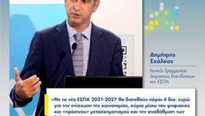 4 δισ. Ευρώ για ενίσχυση της καινοτομίας στις ΜΜ Επιχειρήσεις μέσω ΕΣΠΑ [άρθρο]
