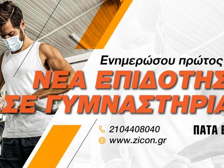 Ξεκινά επιδότηση για Γυμναστήρια - Παιδότοπους - Παράταση