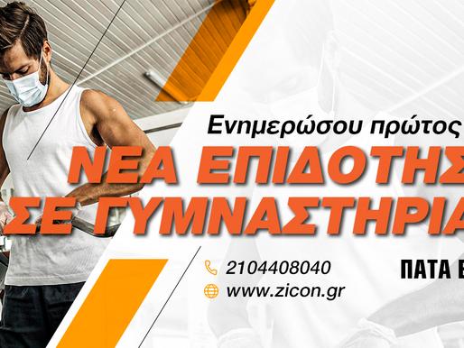 Ξεκινά επιδότηση για Γυμναστήρια - Παιδότοπους - Παράταση [ΝΕΑ ΛΗΞΗ 12/10/2021]