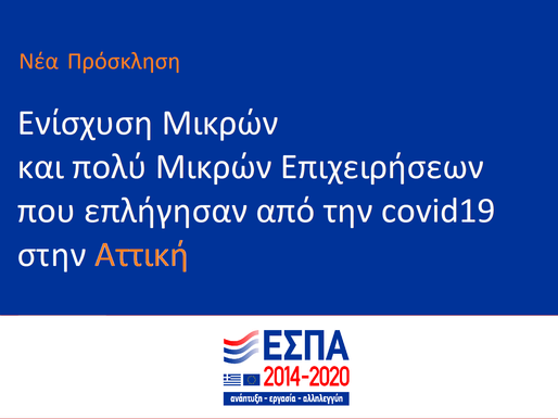Παράταση και επιπλέον 50.000.000€ για το πρόγραμμα Covid της Περιφέρειας Αττικής