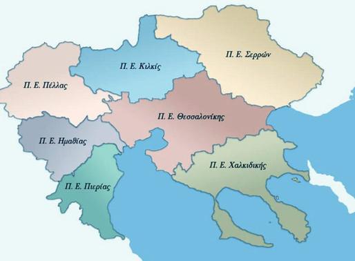 Covid: Νέα Κρατική Ενίσχυση σε Επιχειρήσεις Κεντρικής Μακεδονίας