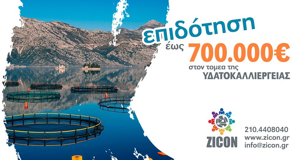 zicon επιδοτηση υδατοκαλλιεργεια αλιεία
