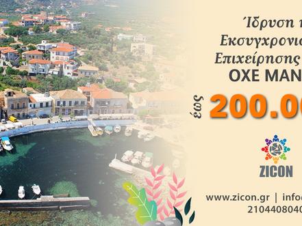 ΟΧΕ ΜΑΝΗΣ : ΕΣΠΑ έως 200.000€ για ίδρυση ή εκσυγχρονισμό επιχειρήσεων στον τουρισμό