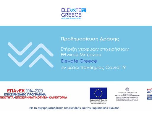 Νέο πρόγραμμα για Νεοφυείς Επιχειρήσεις έως 100.000€
