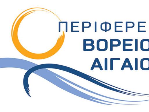 Ενίσχυση Επιχειρήσεων Βορείου Αιγαίου - Αιτήσεις έως 6 Οκτωβρίου