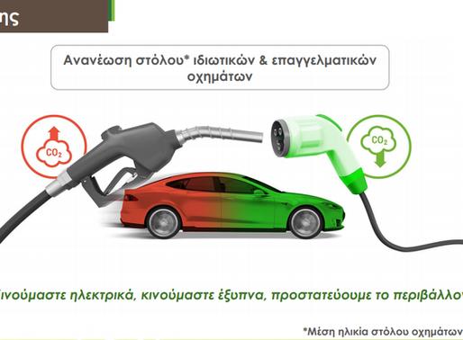 Πρεμιέρα για την Ηλεκτροκίνηση στις 24 Αυγούστου-Αιτήσεις και για ανανέωση στόλου ταξί