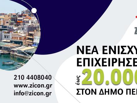 Νέα Ενίσχυση έως 20.000€ για επιχειρήσεις του Δήμου Πειραιά