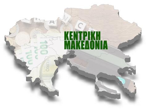 Κ. ΜΑΚΕΔΟΝΙΑ: Επιδότηση ανέργων για έναρξη επιχείρησης -14.800€ [ΛΗΞΗ 15/11/21]