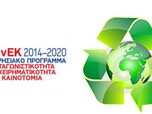 ΝΕΟ ΠΡΟΓΡΑΜΜΑ Περιβαλλοντικές υποδομές: Ενίσχυση εγκαταστάσεων διαχείρισης αποβλήτων