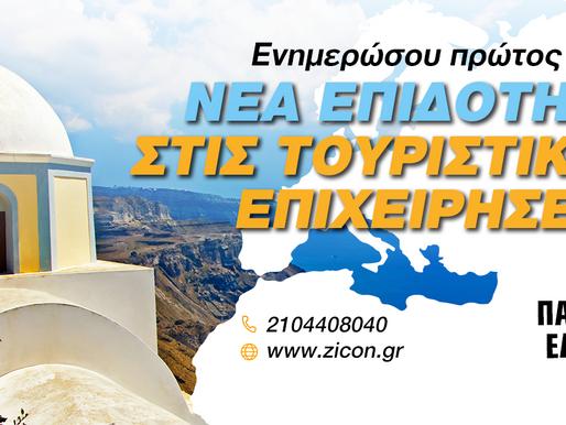 Νέο: Κεφάλαιο Κίνησης έως 400.000€ για επιχειρήσεις στον τουρισμό