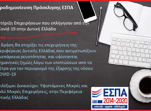 Περιφ. Δυτικής Ελλάδας: ΕΣΠΑ για τις επιχειρήσεις που επλήγησαν λόγω Covid-19