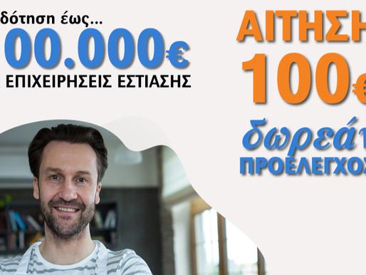 Χρήματα στην Εστίαση - Μη Επιστρεπτέα επιδότηση έως 100.000€