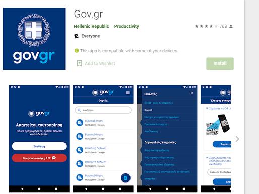 Η εξυπηρέτηση από το κράτος περνά στο κινητό μας τηλέφωνο - Νεο app για το gov.gr