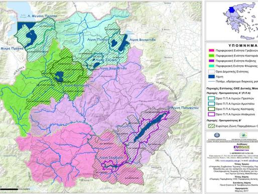 Nέο πρόγραμμα: Εξωστρεφής επιχειρηματικότητα στη Δυτική Μακεδονία