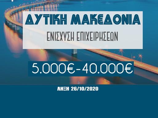 Περιφέρεια Δυτικής Μακεδονίας: Ενίσχυση Επιχειρήσεων λόγω Covid- Οι αιτήσεις ξεκίνησαν