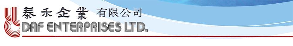泰禾企業有限公司