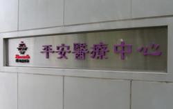 平安醫療中心
