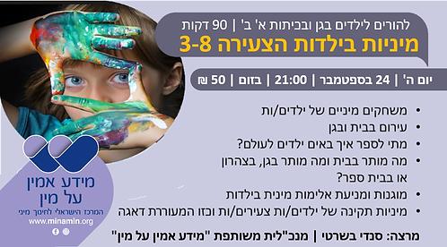 הרצאה - מיניות בילדות הצעירה (3-8) | 24.9.2020