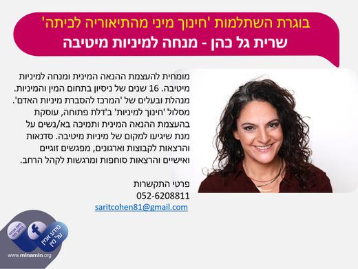 שרית גל כהן - מנחה למיניות מיטיבה