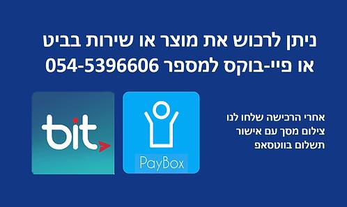 שלמו בצורה הנוחה לכם: באפליקציות התשלום או בכרטיס אשראי
