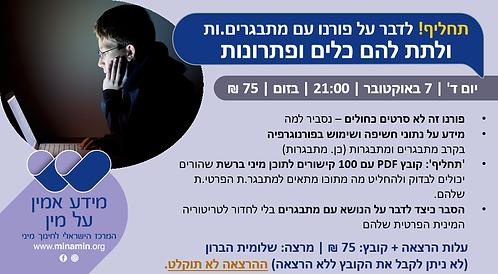 הרצאה - תחליף! לדבר על פורנו (12-18) | 7.10.2020