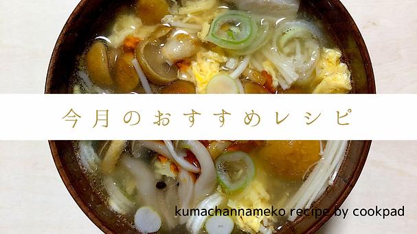 今月のおすすめレシピ.png