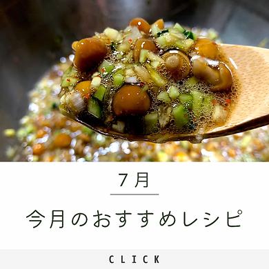 7月レシピ.png