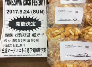 YONEZAWA ROCK FES 2017