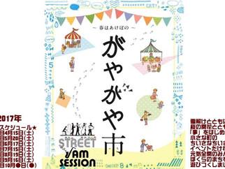 出店/がやがや音楽祭in長井市