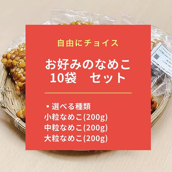 thumbnail_お好みのなめこ10袋セット.png