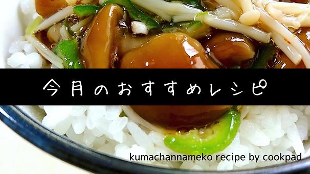 今月おすすめレシピ(新).png