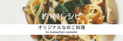 なめこ100レシピ.png