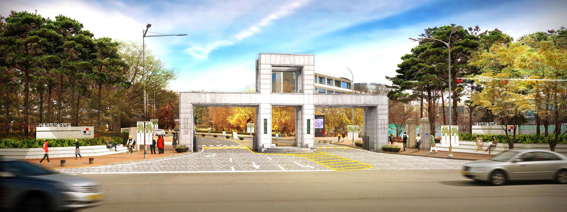 서울 과학 기술대학교 3.jpg