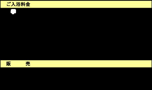 HP用料金表.jpg.png