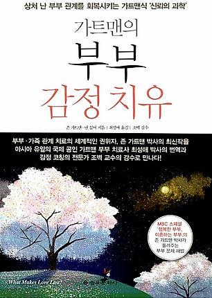 Love_Last_Korean.jpg