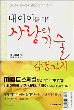 EI_Child_Korean_2.jpg