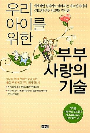 Baby_Makes_Three_Korean.jpg