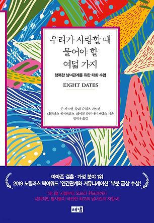 Eight_Dates_Korean.jpg