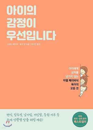 Little_Kids_Korean.jpg