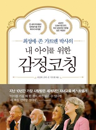 EI_Child_Korean.png