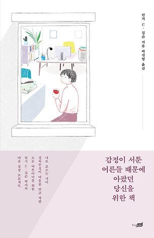 Emotionally_Immature_Korean.jpg