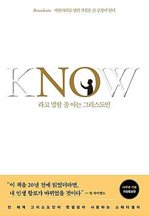 Boundaries_Korean_2.jpg