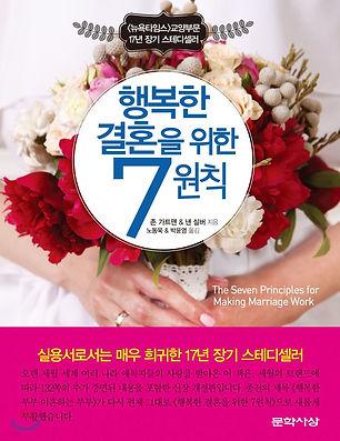 Seven_Principles_Korean.jpg